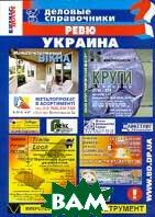 Бизнес-Ревю 2002. Деловые справочники   купить