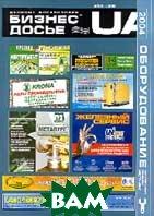 Оборудование, приборы, инструменты- 2004. Деловые справочники    купить