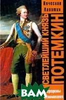 Светлейший князь Потемкин: Портреты; Воспоминания  Лопатин В.С. купить