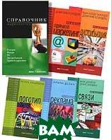 Справочник маркетолога (комплект из 5 книг)   купить