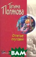 Отпетые плутовки  Серия: Авантюрный детектив  Т. Полякова  купить