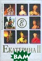 Екатерина II в жизни  Гусляров Е.Н. купить