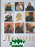 Ленин в жизни  Е. Гусляров купить