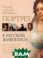 Портрет в русской живописи: Альбом  Ефремова Л.А. купить