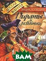 Пираты и разбойники Серия: Детская военная энциклопедия  А. Н. Томилин купить