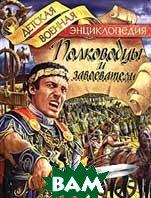 Полководцы и завоеватели Серия: Детская военная энциклопедия  А. Томилин купить