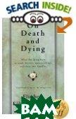 On Death and Dying/О смерти и умирании  Elisabeth Kubler-Ross /Элизабет Кублер-Росс купить