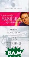 128 страниц о любви  Моисеева М. купить