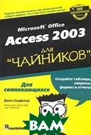 Microsoft Office Access 2003  для `чайников`  Кауфельд Дж. купить