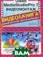 Ulead MediaStudio Pro 7: Видеомонтаж (+CD-Rom)  Блохнин С.М., Резников Ф.А. купить