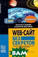 Web-сайт без секретов 2-е издание  Л.  Орлов купить