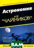 Астрономия для `чайников`  Маран С.П. купить