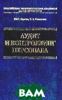 Аудит и контроллинг персонала Учебник 2-е издание  Одегов Ю.Г., Никонова Т.В. купить
