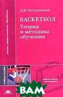 Баскетбол. Теория и методика обучения  Д. И. Нестеровский купить