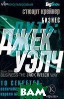 Бизнес-путь: Джек Уэлч: 10 секретов величайшего в мире короля менеджмента / Business the Jack Welch way Серия «Философия бизнеса.»  Крейнер С. купить