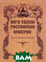 Боги сцены Российской империи (Жизнь на подмостках и за кулисами)  Ширинский Н.А. купить
