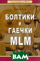 Болтики и гаечки MLM / MLM Nuts and Bolts. How to build a network  marketing business. 