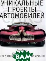 Уникальные проекты автомобилей: Концепт-кары с 30-х гг. до нынешних времен: Альбом   Эдселл Л. купить
