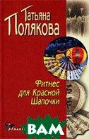 Фитнес для Красной Шапочки   Серия: Авантюрный детектив  Полякова Т.В. купить