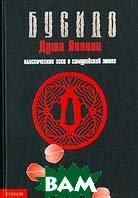 Бусидо. Душа Японии. Классическое эссе о самурайской этике  Инадзо Нитобэ купить
