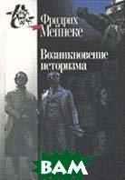 Возникновение историзма  Мейнеке Ф. купить