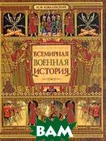 Всемирная военная история: Хронологический обзор  Ковалевский Н.Ф. купить