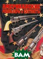 Американские револьверы и пистолеты  Веннер Д. купить