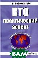 ВТО: практический аспект  Т. Б. Рубинштейн купить