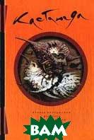 Сочинения: Второе кольцо силы. Дар Орла. Огонь изнутри. Сила безмолвия (том 2)  Кастанеда Карлос  купить