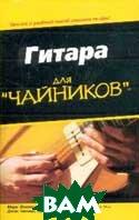 Гитара для `чайников`  Филипс М., Чаппел Дж. купить
