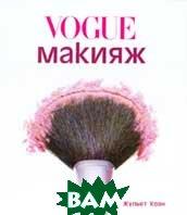 Макияж от Vogue  Коен Ж. купить