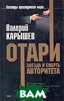 Отари: Звезда и смерть авторитета  Серия: Легенды преступного мира  Карышев В.М. купить