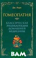 Гомеопатия: Классическая энциклопедия домашней медицины   Лори Дж. купить