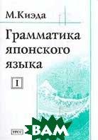 Грамматика японского языка 3-е издание  Киэда М. купить