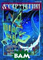 Журнал «&. СТРАТЕГИИ» № 9'2004   купить