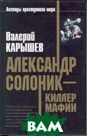 Солоник - киллер мафии  Карышев В. купить