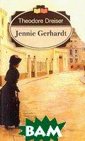 Jannie Gerhardt  / Дженни Герхардт  Dreiser T. / Т. Драйзер купить