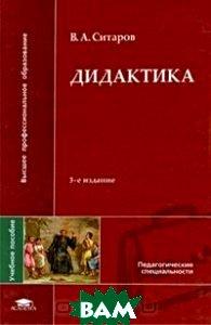 Дидактика: Учебное пособие  2-е издание  Ситаров В.А. купить