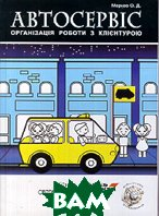 Автосервіс: організація роботи з клієнтурою  Марков О. Д. купить