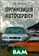 Організація автосервісу  Марков О. Д. купить