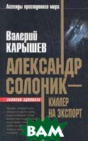 Александр Солоник - киллер на экспорт   В. М. Карышев купить