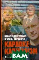 Караоке-капіталізм / Karaoke Capitalism  Й. Ріддерстралє, К'єлл А. Нордстрем / J. Ridderstrale, K. a Nordstrom купить