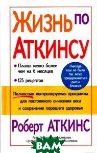 Жизнь по Аткинсу / Atkins for Life  Р. Аткинс  купить
