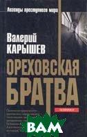 Ореховская братва   В. М. Карышев купить