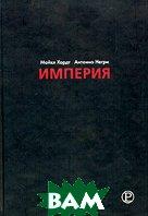 ������� / Empire  �.  �����, �. ����� / Michael Hardt, Antonio Negri ������
