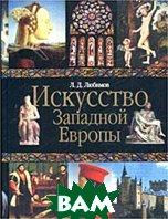 Искусство Западной Европы  Любимов Л.Д. купить