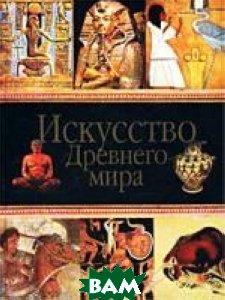 Искусство древнего мира  Любимов Л.Д. купить