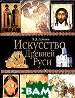 Искусство Древней Руси  Любимов Л.Д. купить