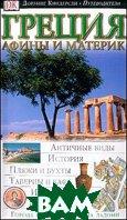 Греция. Афины и материк  Дебин М. купить