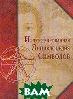 Иллюстрированная энциклопедия символов  Егазаров А. купить